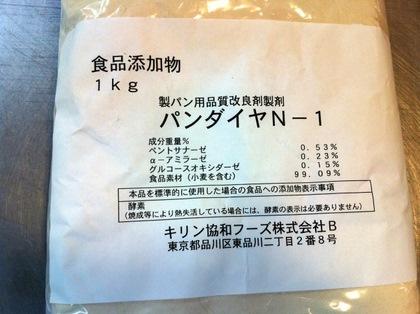 キリン協和フーズ パンダイヤN-1