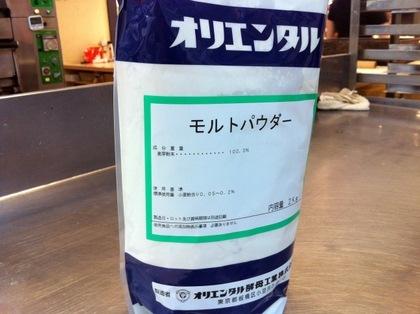 麦芽糖の粉末です。
