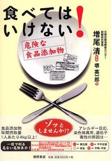 安心② トランス脂肪酸フリー・イーストフード不使用