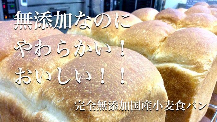 無添加なのに、やわらかい!おいしい!!完全無添加国産小麦食パン