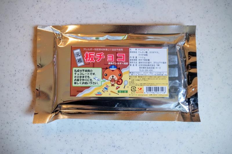辻安全食品さんの「元祖板チョコ」