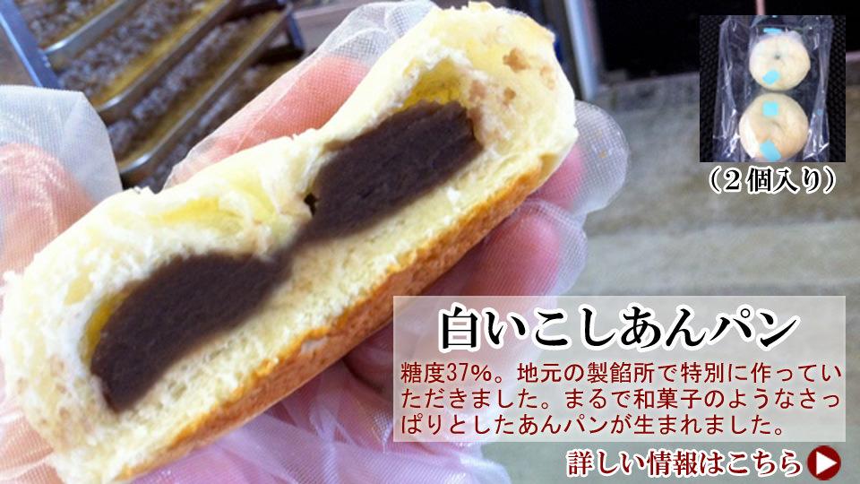 白いこしあんパン(2個入り)【卵・乳アレルギー対応】