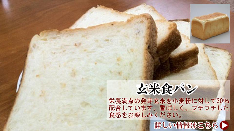 玄米食パン1斤【卵・乳アレルギー対応】