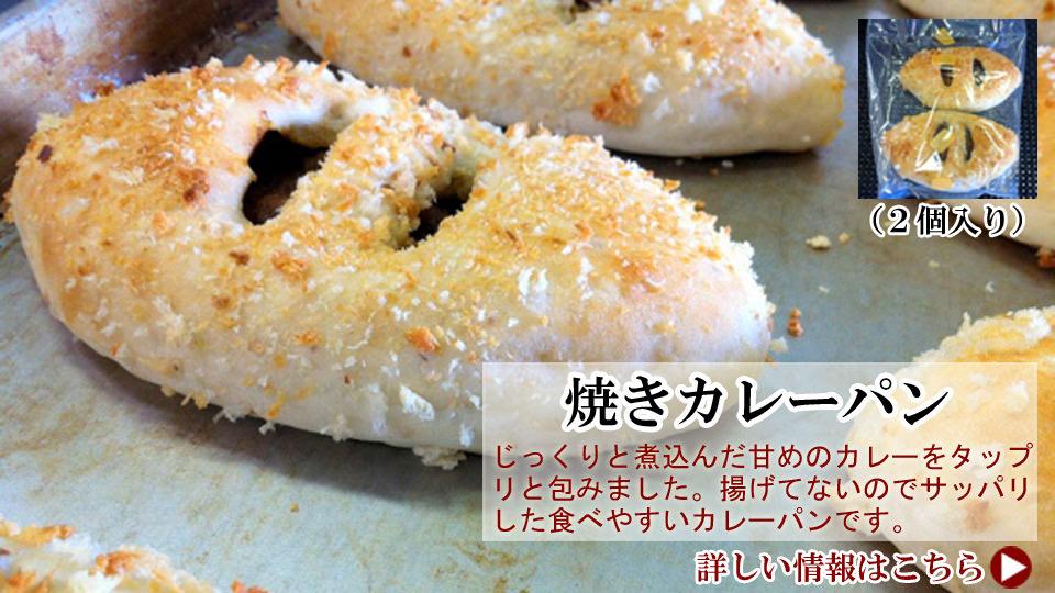 焼きカレーパン(2個入り)【卵・乳アレルギー対応】
