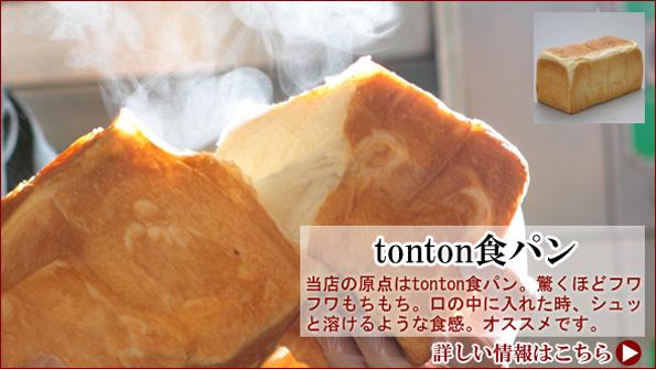 tonton食パン1本【卵、乳製品不使用】