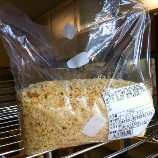 画像1: tontonのパン粉 (250g入り)【卵・乳アレルギー対応】 (1)