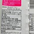画像4: 【ニッコー】アレルゲンフリーチョコレート(ダーク) (4)