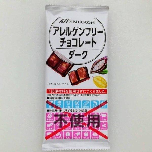 画像1: 【ニッコー】アレルゲンフリーチョコレート(ダーク) (1)