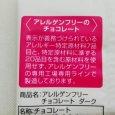 画像5: 【ニッコー】アレルゲンフリーチョコレート(ダーク) (5)