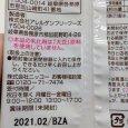 画像5: 【ニッコー】アレルゲンフリーチョコレート(マイルド) (5)