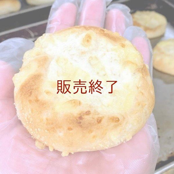 【ミニ】チーズ風パン (4個入り)【卵・乳アレルギー対応】
