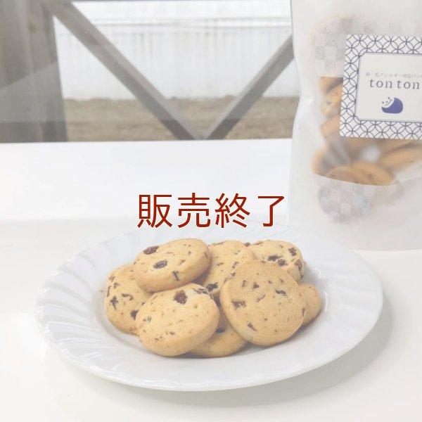 レーズンクッキー(12枚入り)【卵・乳アレルギー対応】