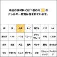 画像4: リングドーナツの素 (4個入り)【卵・乳アレルギー対応】 (4)