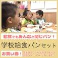 学校給食パンセット【卵・乳アレルギー対応】