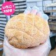 画像1: 試作品:いちごのメロンパン【卵・乳アレルギー対応】 (1)