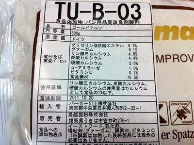以前当店で使用していた食品添加物。   危険性がないことは確認済みでしたが、イーストフード、大豆由来の原材料を使用しているため、使うのを止めました。