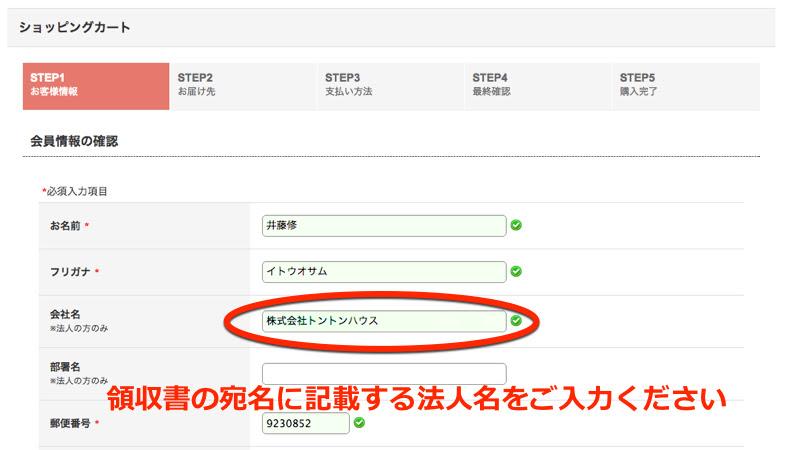 ショッピングカートSTEP1「お客様情報」より「会社名」欄に領収書の宛名に記載する法人名をご入力ください。