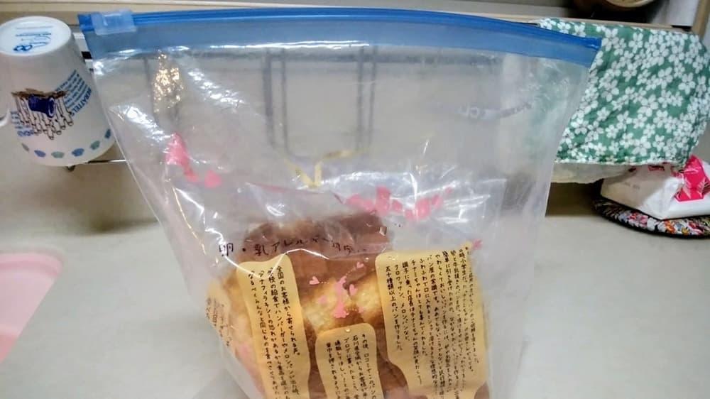 食べきれない食パンは、ジップロック等のジッパー付き保存袋に入れて冷凍保存してください。