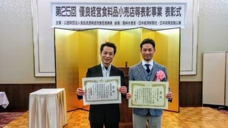 優良経営食料品等全国コンクールで表彰されました