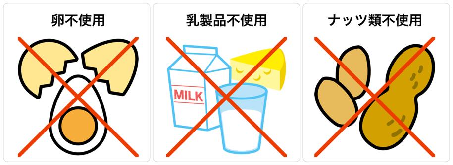 卵・乳・ナッツ類を一切持ち込まないアレルギー専用パン工場よりお届けします