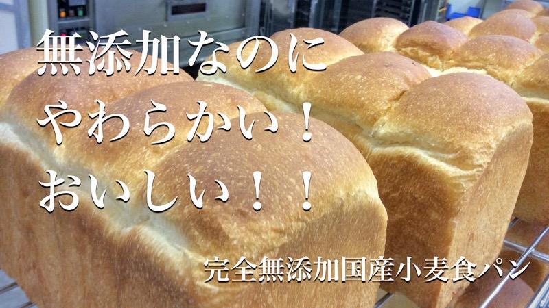 完全無添加国産小麦パン