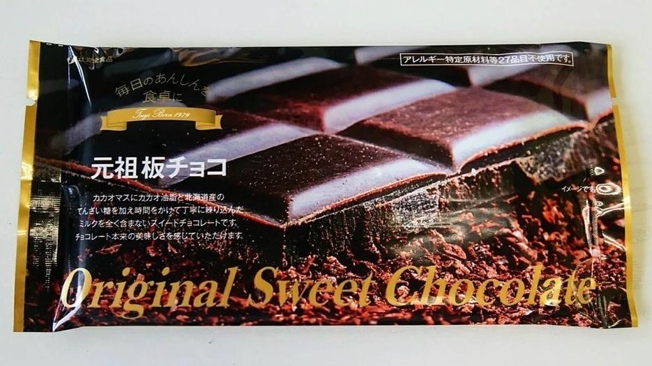 一念発起!製菓会社の社長「全ての子にチョコを」