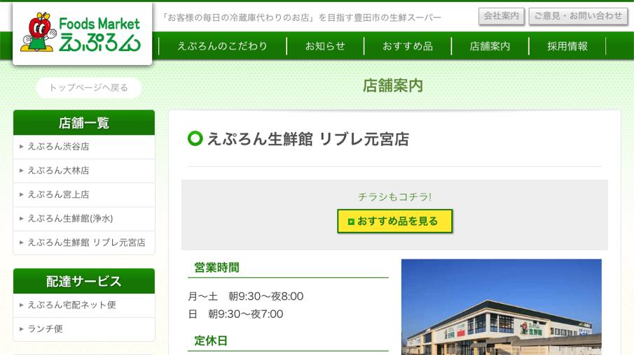 大阪市に続き、豊田市でも!トントンのパンを手に取っていただけるようになりました!