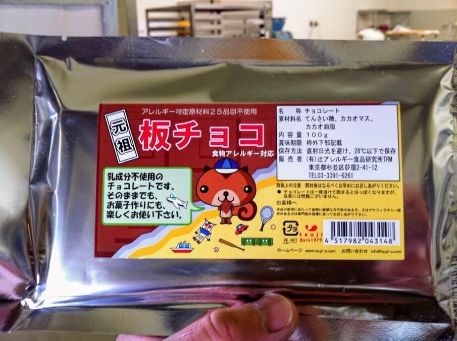 当時販売されていた【辻安全食品】元祖板チョコ