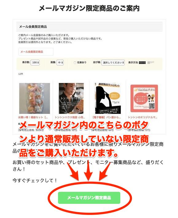メールマガジン限定商品