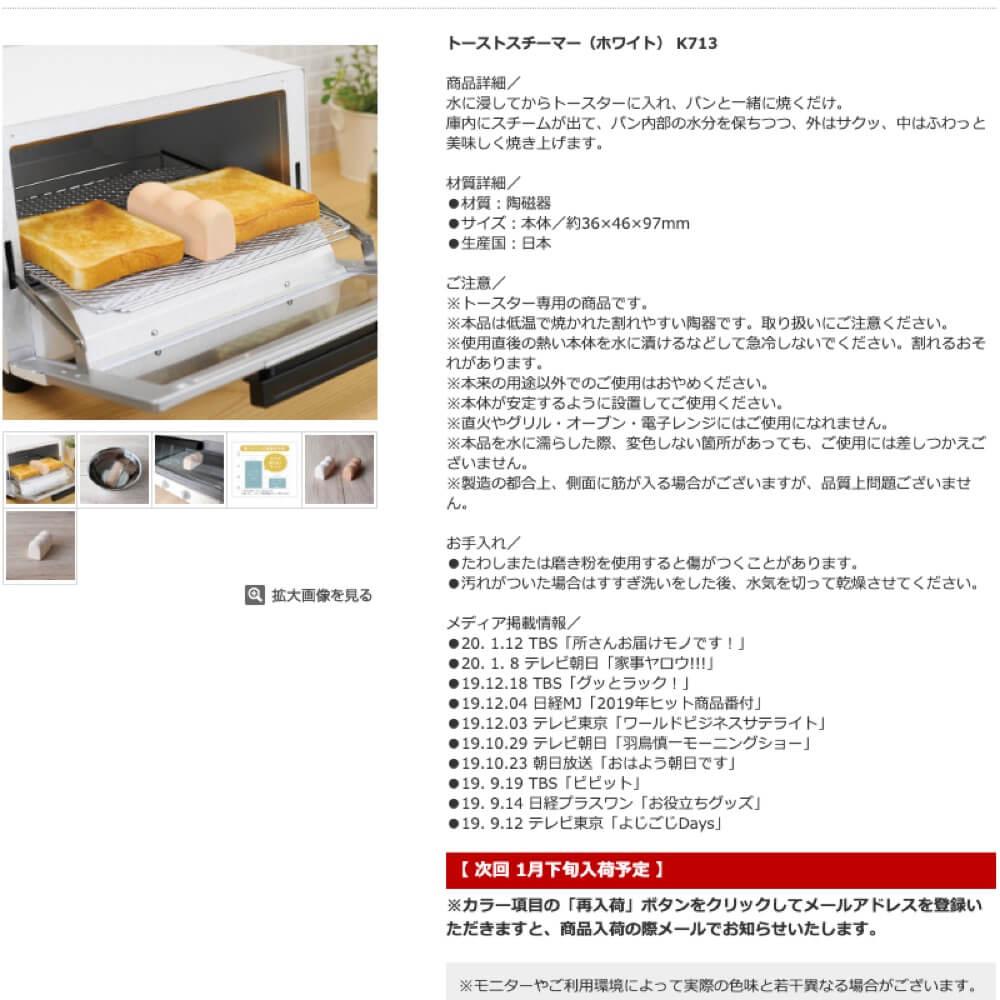Marna online shop > トーストスチーマー(ホワイト) K713