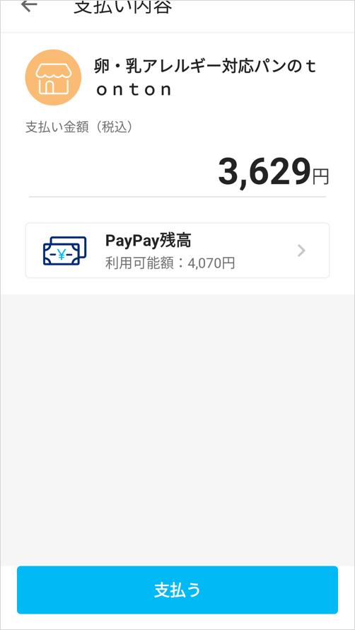決済方法にPayPayオンラインが仲間入りしました。