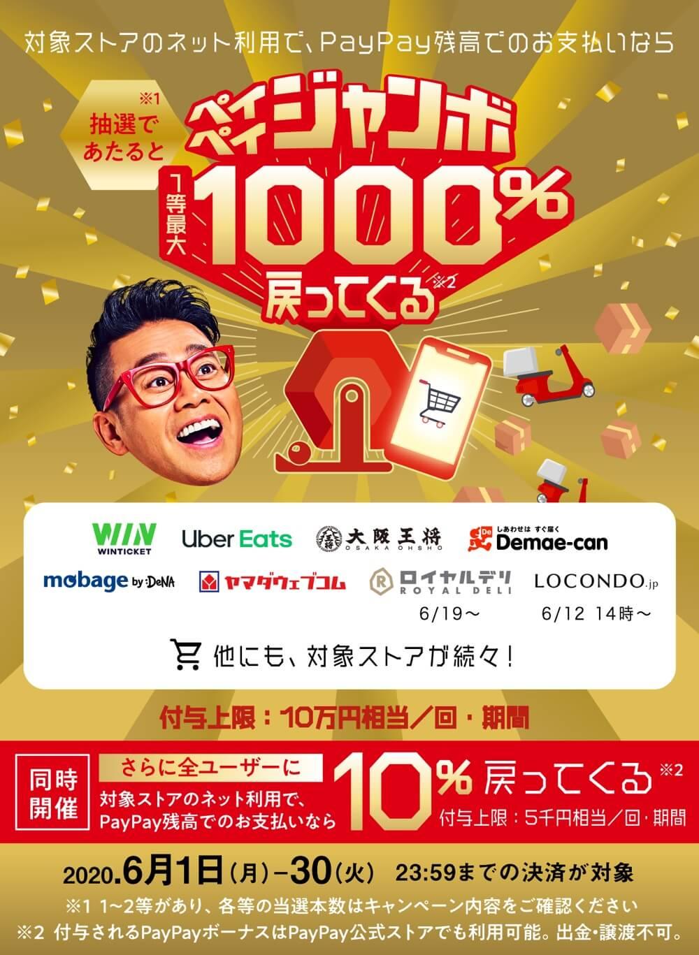 ペイペイジャンボ(オンライン)&最大10%戻ってくるキャンペーン