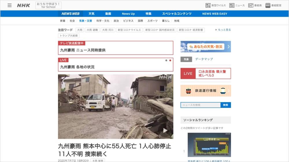 九州豪雨 熊本中心に55人死亡 1人心肺停止 11人不明 捜索続く - NHK NEWS WEB