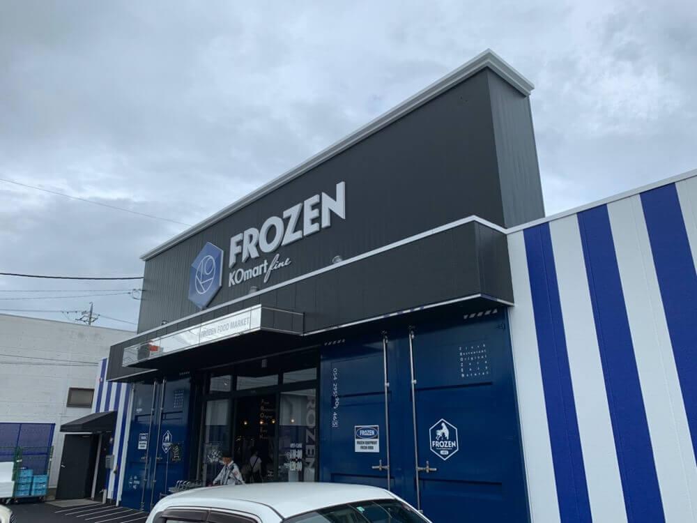 静岡県の方が羨ましい!世界中のこだわりの商品が手に入るスーパー