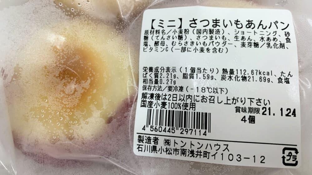 冷凍パンの保存方法