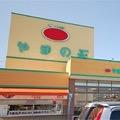 スーパーやまのぶ 梅坪店