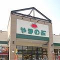 スーパーやまのぶ 市木店