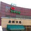スーパーやまのぶ 野見山店