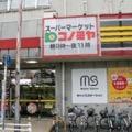 スーパーマーケットコノミヤ 刈谷店