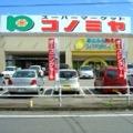 スーパーマーケットコノミヤ 可児店