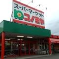 スーパーマーケットコノミヤ 青木店