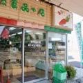 自然食品の店 ありがとう南富山店