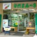 自然食品の店 ありがとう高岡店