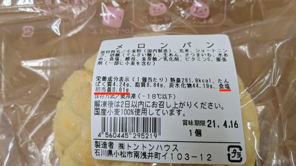 塩分控えめのパンを作っていただけませんか?-卵・乳アレルギー対応パンのtonton