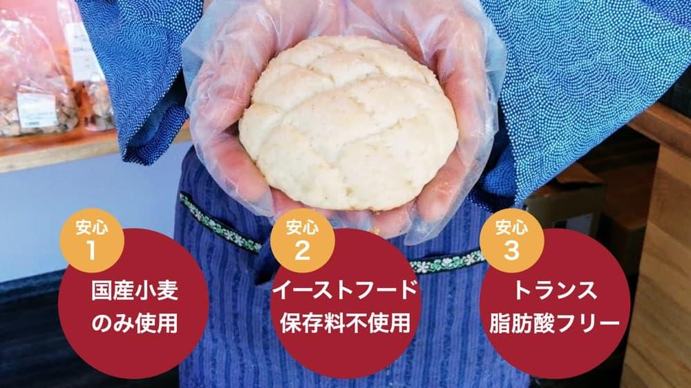 トントンのパンの安全安心3つの取組み