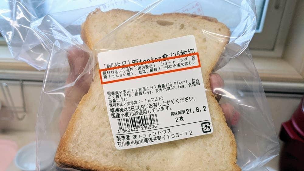 パン生地に食品添加物を使用していません