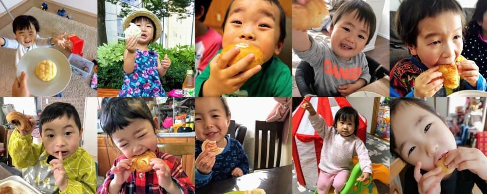 アレルギー対応パンを食べる子供たち