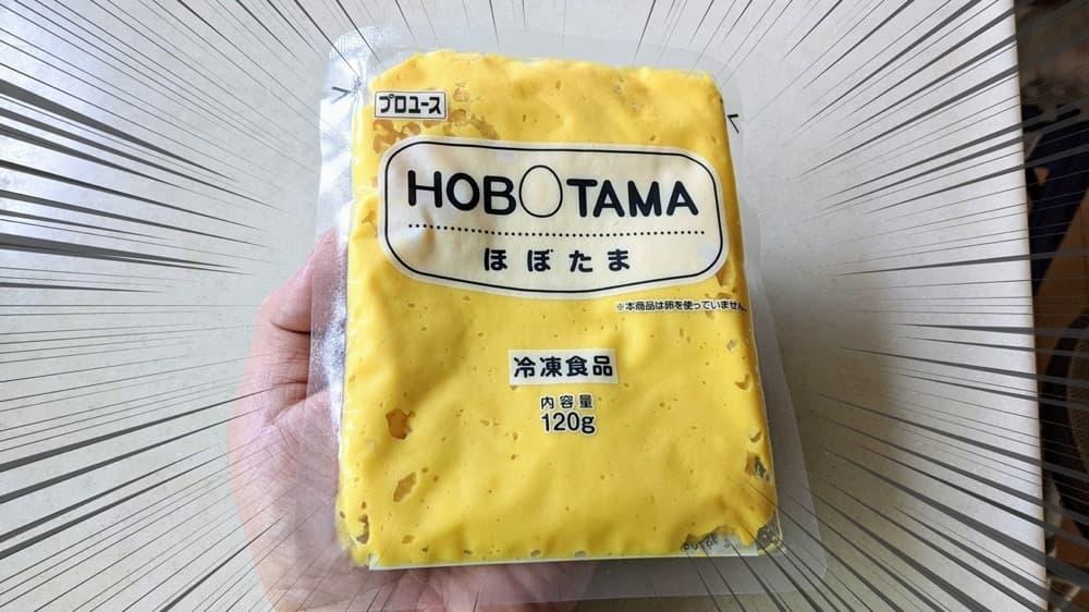 キユーピー「HOBOTAMA」が手に入りました!スクランブルエッグそのもの!