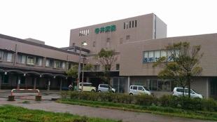 石川勤労者医療協会 寺井病院