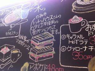 カフェ百番や